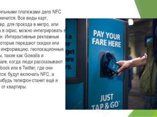 Но мобильными платежами дело NFC не ограничится. Все виды карт, например, для