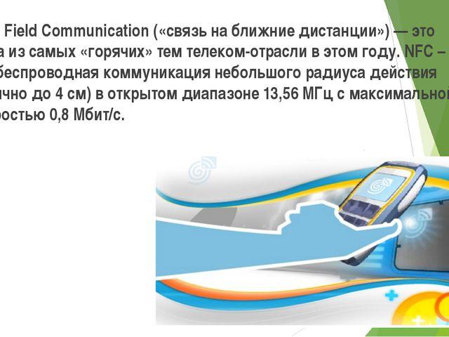Near Field Communication («связь на ближние дистанции») — это одна из самых «...