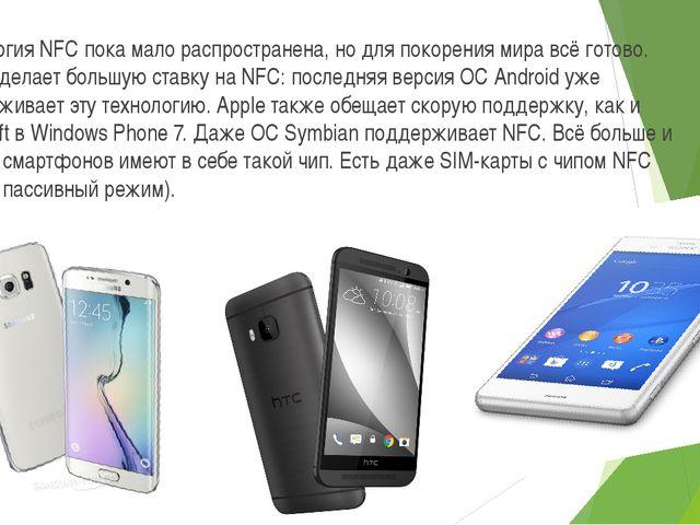 Технология NFC пока мало распространена, но для покорения мира всё готово. Go...