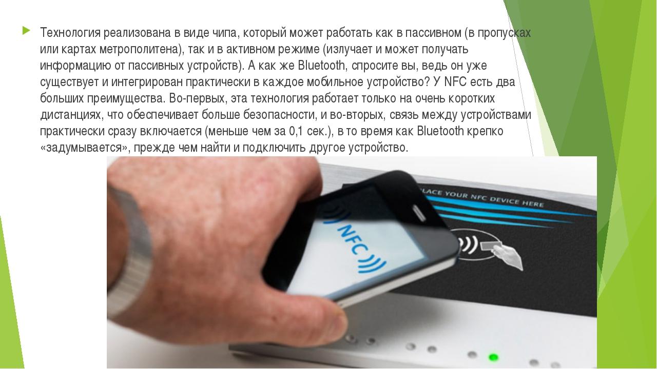Технология реализована в виде чипа, который может работать как в пассивном (в...