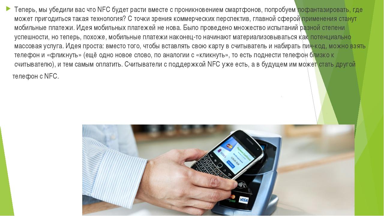Теперь, мы убедили вас что NFC будет расти вместе с проникновением смартфонов...