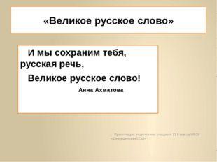 «Великое русское слово» И мы сохраним тебя, русская речь, Великое русское сло