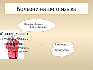Болезни нашего языка Имиджмейкеры… Бизнесвумены… Риэлтеры… Дискаунтеры…