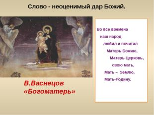 Слово - неоценимый дар Божий. Во все времена наш народ любил и почитал Матерь
