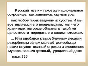 Русский язык – такое же национальное сокровище, как живопись, скульптура, ка