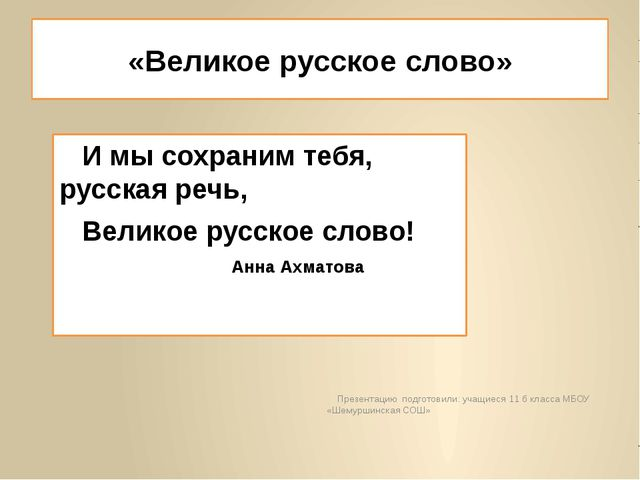 «Великое русское слово» И мы сохраним тебя, русская речь, Великое русское сло...