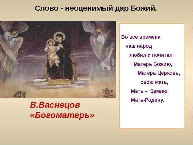 Слово - неоценимый дар Божий. Во все времена наш народ любил и почитал Матерь...