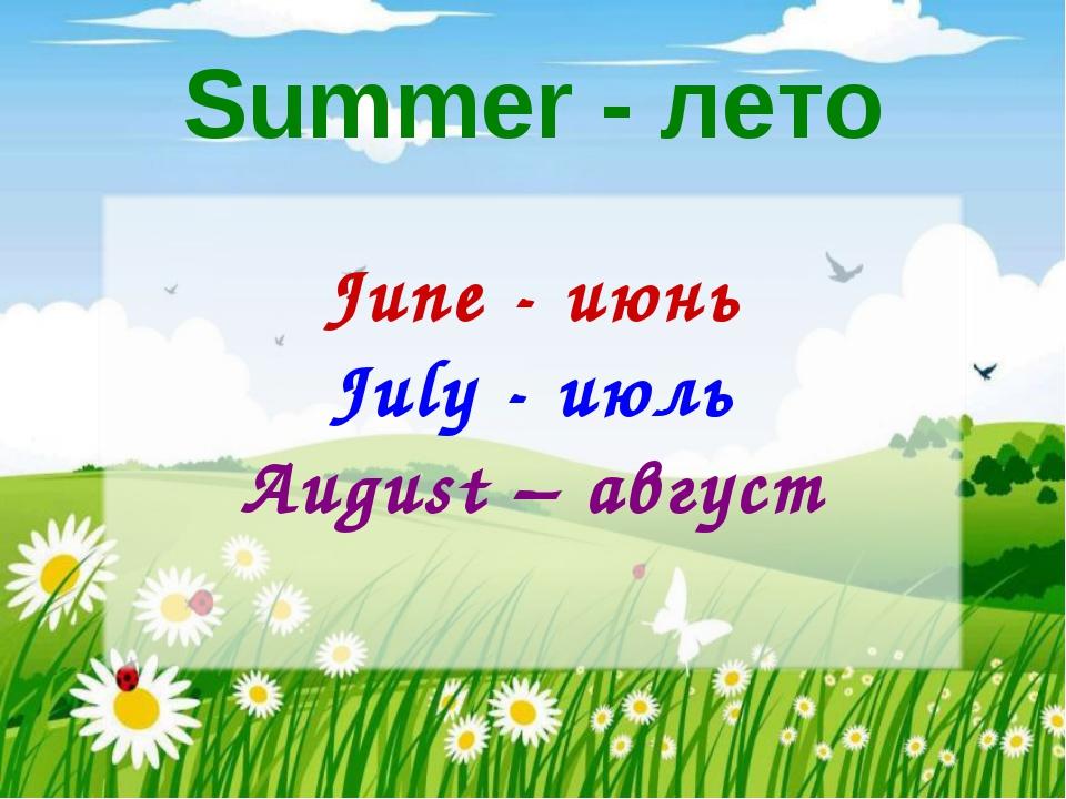 Summer - лето