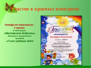 Участие в краевых конкурсах Унгефухт Анастасия – 2 место в номинации «Мастерс
