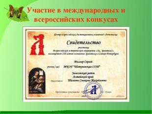 Участие в международных и всероссийских конкусах