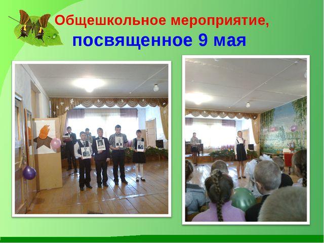 Общешкольное мероприятие, посвященное 9 мая