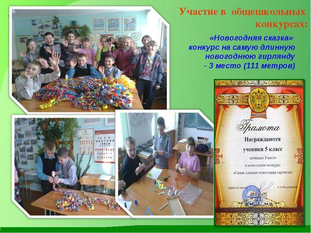 Участие в общешкольных конкурсах: «Новогодняя сказка» конкурс на самую длинну...