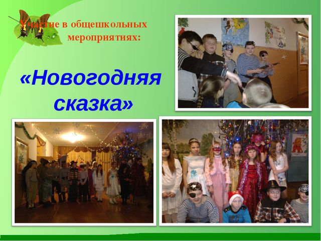 Участие в общешкольных мероприятиях: «Новогодняя сказка»