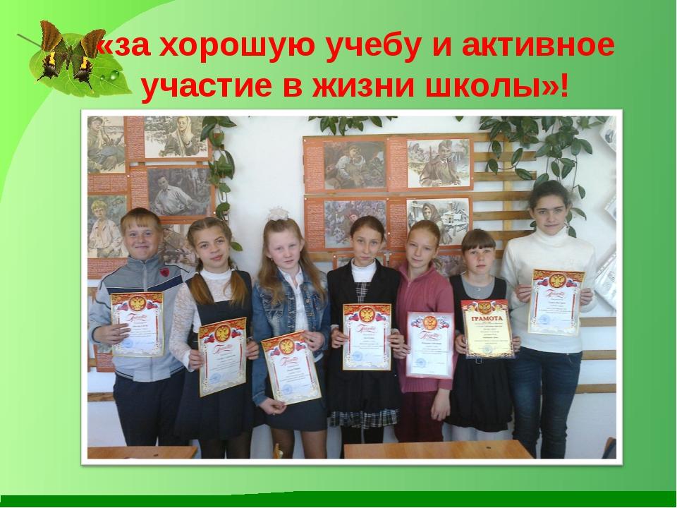 «за хорошую учебу и активное участие в жизни школы»!