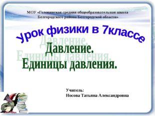 МОУ «Головинская средняя общеобразовательная школа Белгородского района Белго