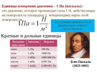 Единица измерения давления – 1 Па (паскаль)– это давление, которое производит