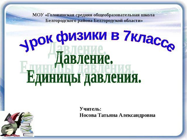 МОУ «Головинская средняя общеобразовательная школа Белгородского района Белго...