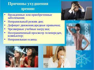 Причины ухудшения зрения: Врожденные или приобретенные заболевания; Неправиль