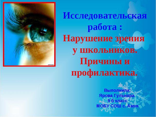 Исследовательская работа : Нарушение зрения у школьников. Причины и профилакт...
