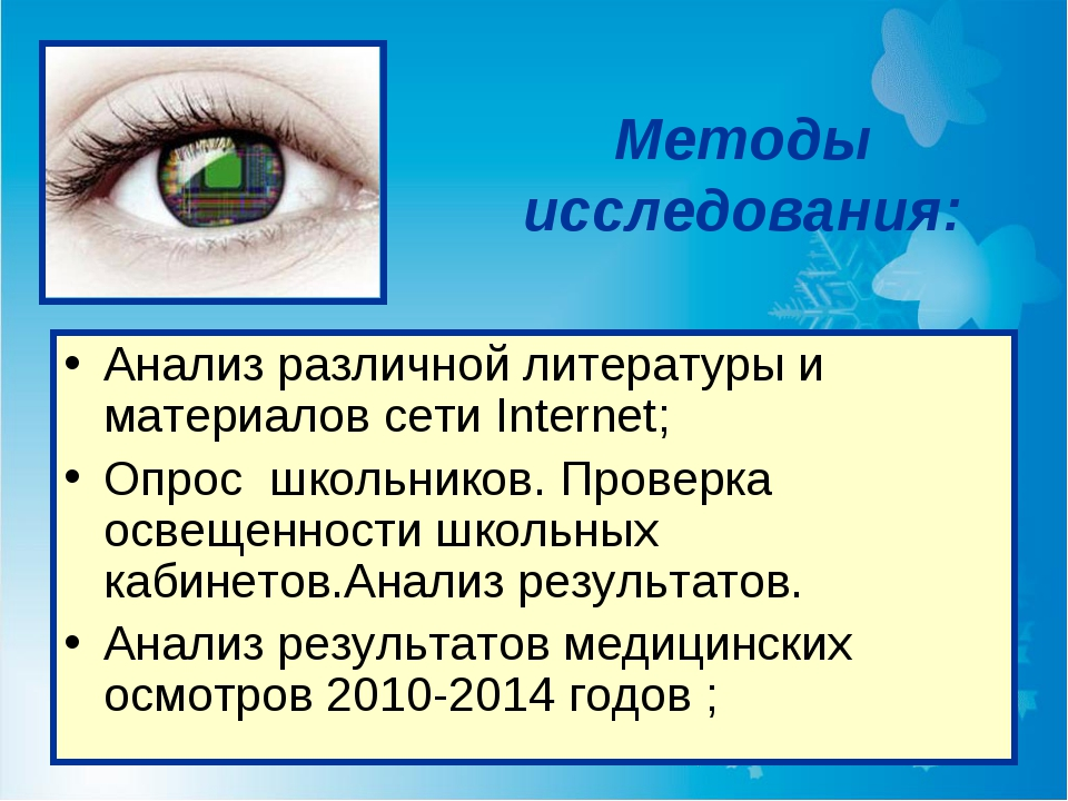 Методы исследования: Анализ различной литературы и материалов сети Internet;...