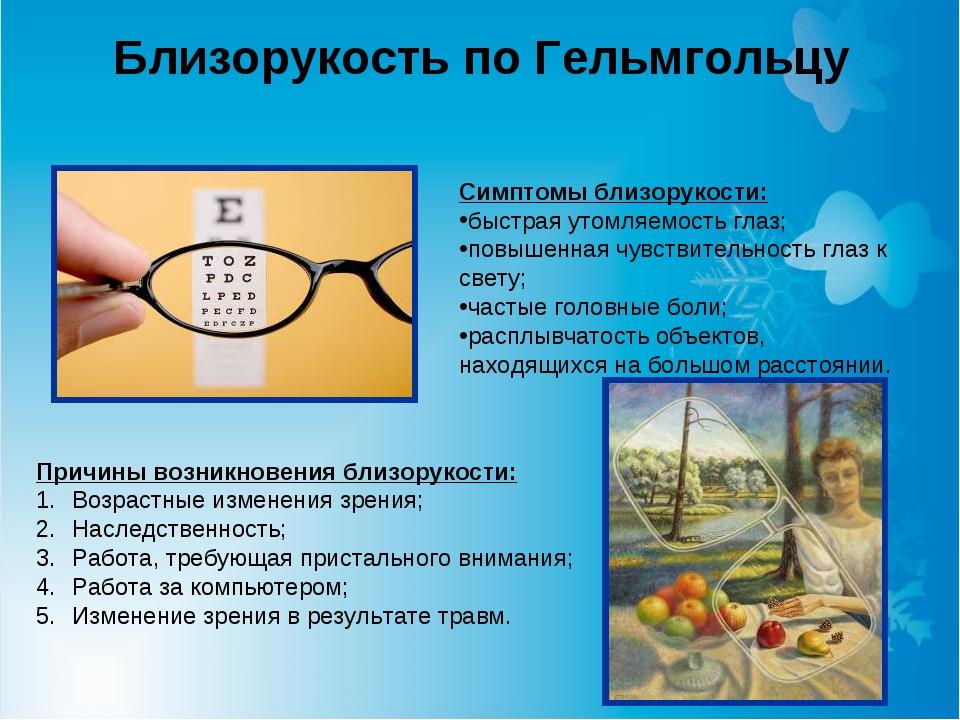 Близорукость по Гельмгольцу Симптомы близорукости: быстрая утомляемость глаз;...