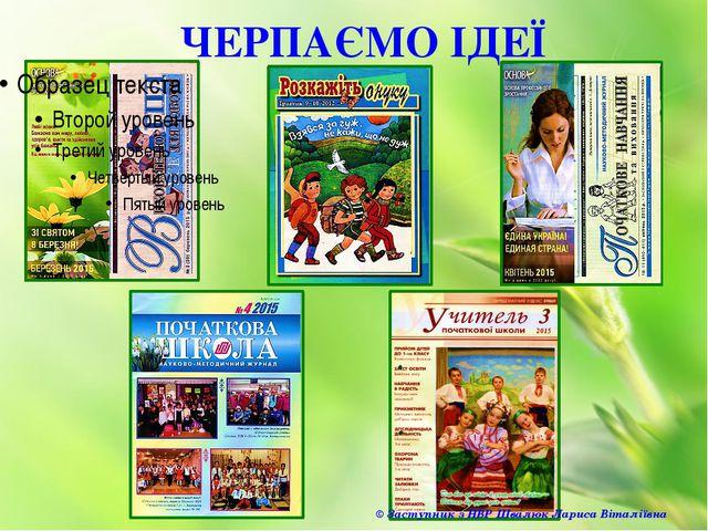 ЧЕРПАЄМО ІДЕЇ © Заступник з НВР Швалюк Лариса Віталіївна
