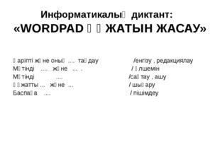 Информатикалық диктант: «WORDPAD ҚҰЖАТЫН ЖАСАУ» Қаріпті және оның .... таңдау