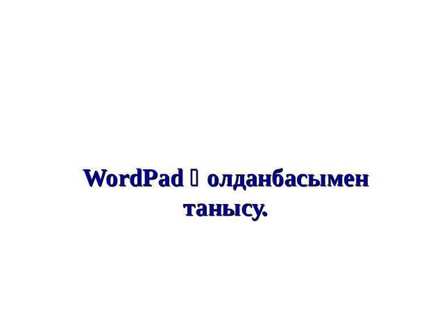 WordPad қолданбасымен танысу.