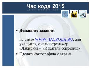 Домашнее задание: на сайте WWW.ЧАСКОДА.RU, для учащихся, онлайн-тренажер «Ла