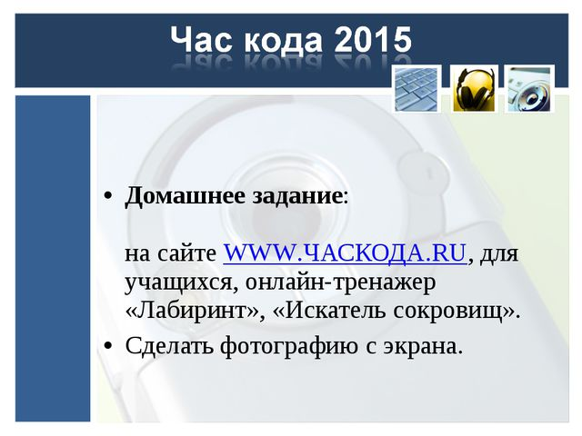 Домашнее задание: на сайте WWW.ЧАСКОДА.RU, для учащихся, онлайн-тренажер «Ла...