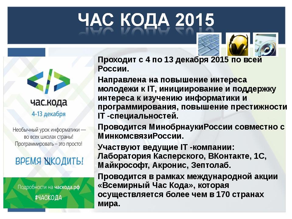 Проходит с 4 по 13 декабря 2015 по всей России. Направлена на повышение интер...