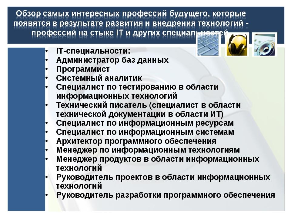 IT-специальности: Администратор баз данных Программист Системный аналитик Спе...
