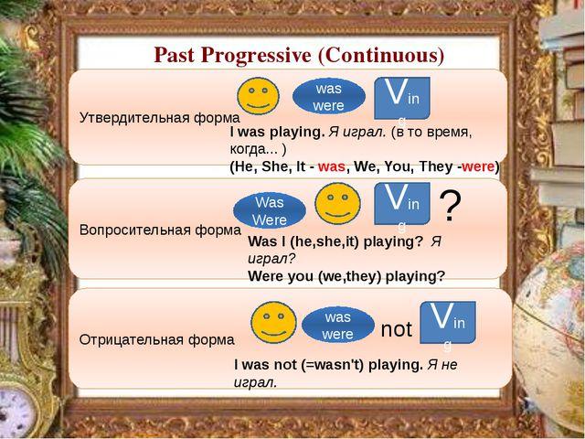Past Progressive (Continuous) Утвердительная форма Вопросительная форма Отриц...