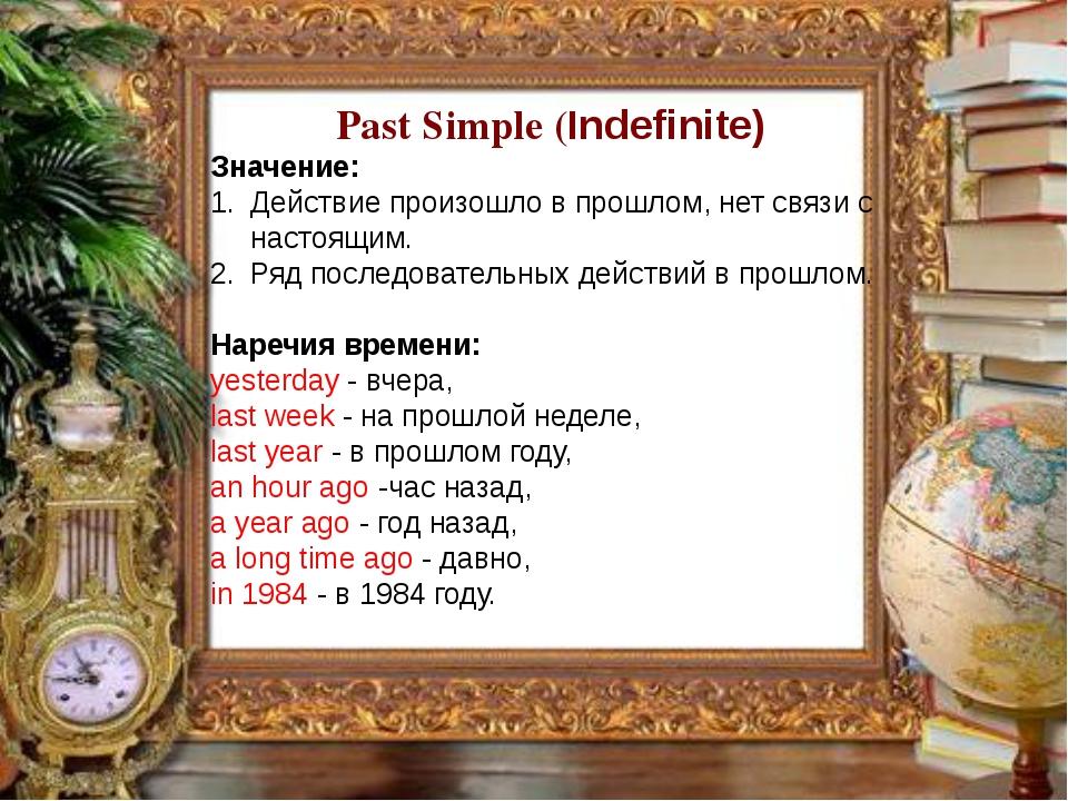 Past Simple (Indefinite) Значение: Действие произошло в прошлом, нет связи с...