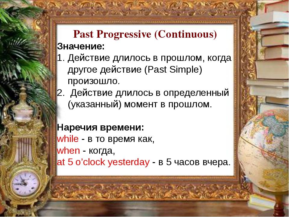Past Progressive (Continuous) Значение: Действие длилось в прошлом, когда др...