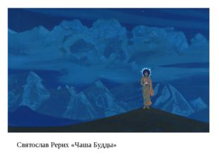 Святослав Рерих «Чаша Будды»