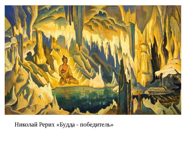 Николай Рерих «Будда - победитель»