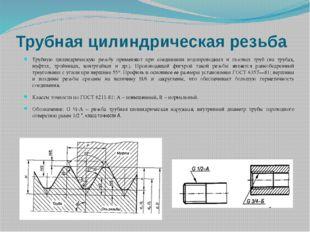 Трубная цилиндрическая резьба Трубную цилиндрическую резьбу применяют при сое