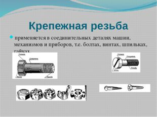 Крепежная резьба применяется в соединительных деталях машин, механизмов и при