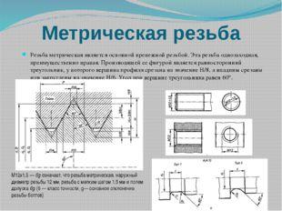 Метрическая резьба Резьба метрическая является основной крепежной резьбой. Эт