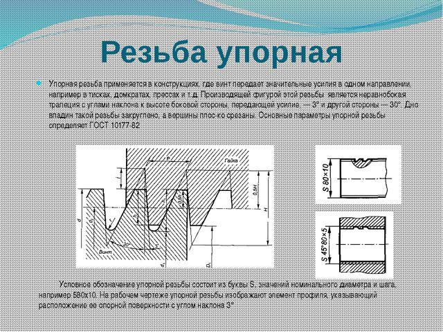 Резьба упорная Упорная резьба применяется в конструкциях, где винт передает з...