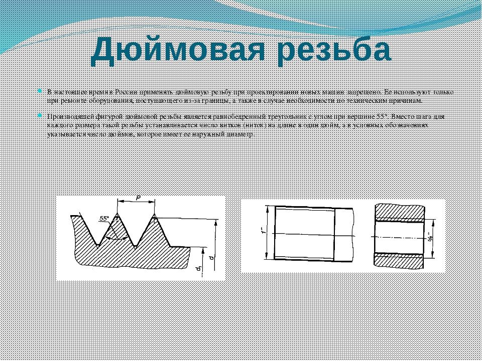 Дюймовая резьба В настоящее время в России применять дюймовую резьбу при прое...
