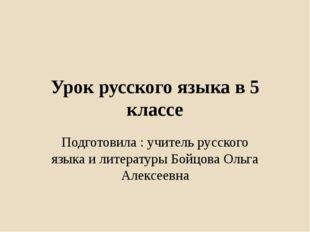 Урок русского языка в 5 классе Подготовила : учитель русского языка и литерат
