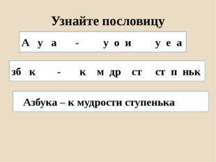 Узнайте пословицу А у а - у о и у е а зб к - к м др ст ст п ньк Азбука – к му