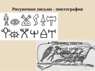 Рисуночное письмо - пиктография