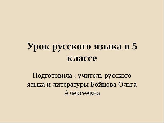 Урок русского языка в 5 классе Подготовила : учитель русского языка и литерат...