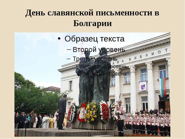 День славянской письменности в Болгарии