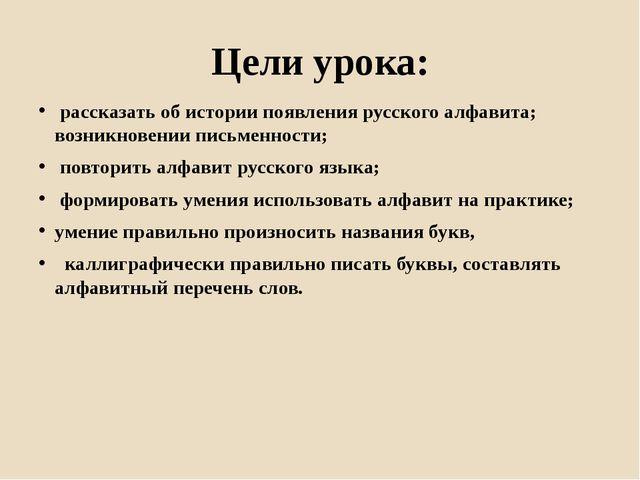 Цели урока: рассказать об истории появления русского алфавита; возникновении...