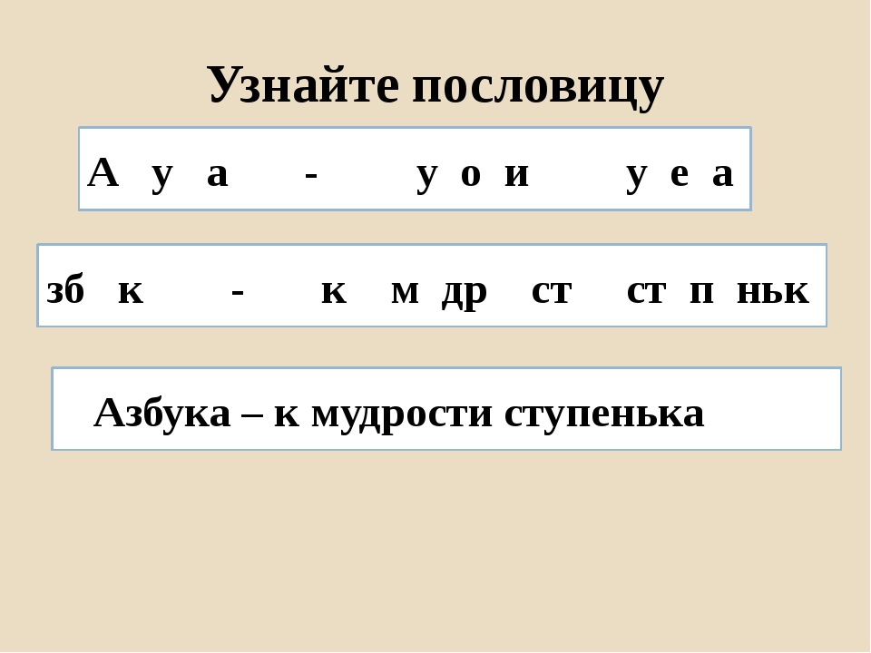 Узнайте пословицу А у а - у о и у е а зб к - к м др ст ст п ньк Азбука – к му...