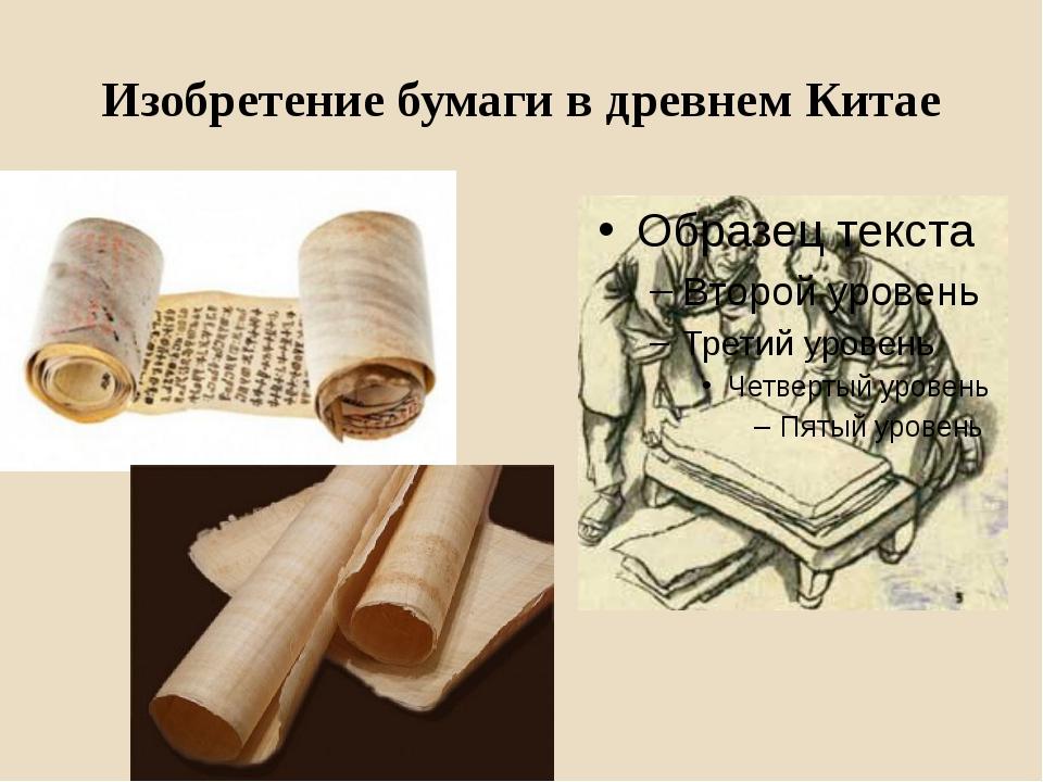 Изобретение бумаги в древнем Китае